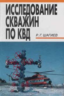 Р.Г. Шагиев. Исследование скважин поКВД
