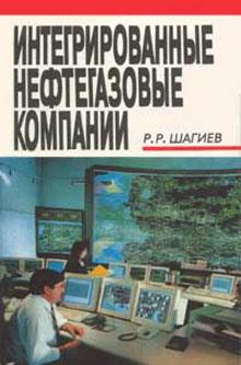 Р.Р. Шагиев. Интегрированные нефтяных компании