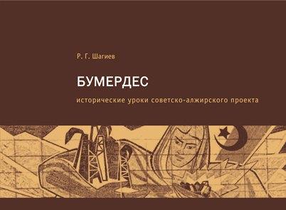 Р.Г. Шагиев. «Бумердес: исторические уроки советско-алжирского проекта»
