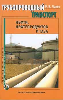 М.В. Лурье. Трубопроводный транспорт нефти