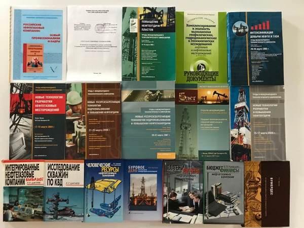Книжная серия Нефтегазовый бизнес