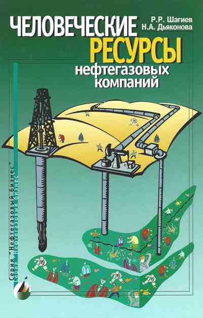 Р.Р. Шагиев, Н.А. Дьяконова. Человеческие ресурсы нефтегазовых компаний