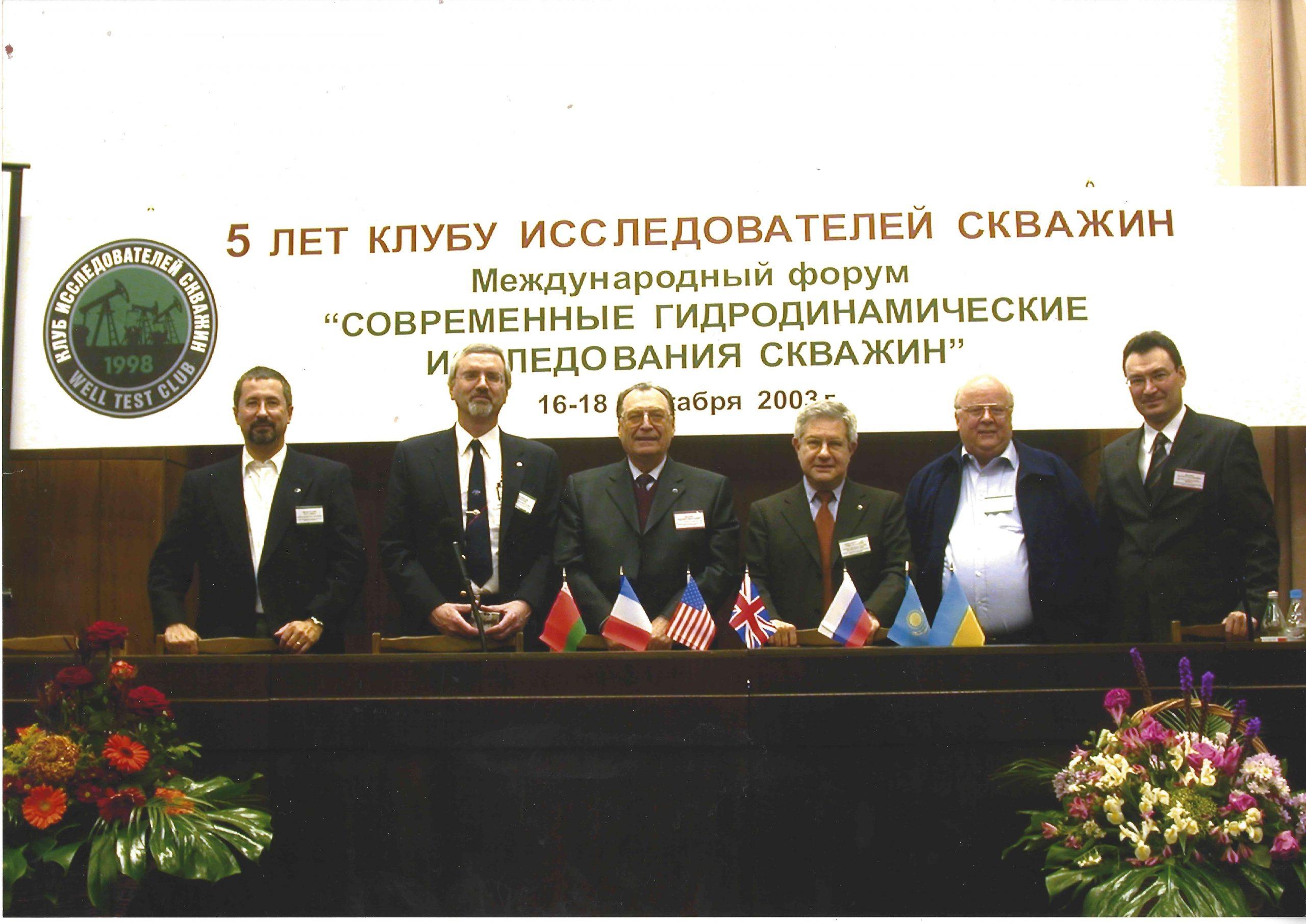 Международный Форум «Современные гидродинамические исследования скважин», 5лет Клубу исследователей скважин