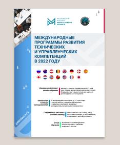Московский институт нефтегазового бизнеса. План программ на 2022 год
